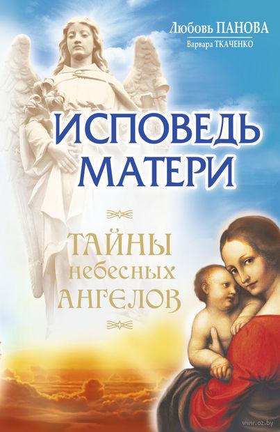 Исповедь матери. Тайны небесных ангелов. Варвара Ткаченко