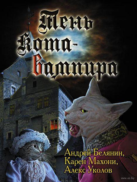 Тень кота-вампира. Андрей Белянин, Карен Махони, Алекс Уколов