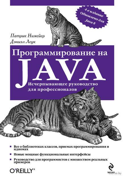Программирование на Java. Патрик Нимейер, Даниэль Леук