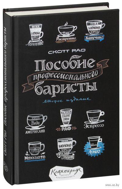 Пособие профессионального баристы. Экспертное руководство по приготовлению эспрессо и кофе. Скотт Рао