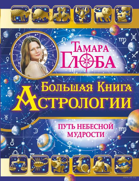 Большая книга астрологии. Тамара Глоба
