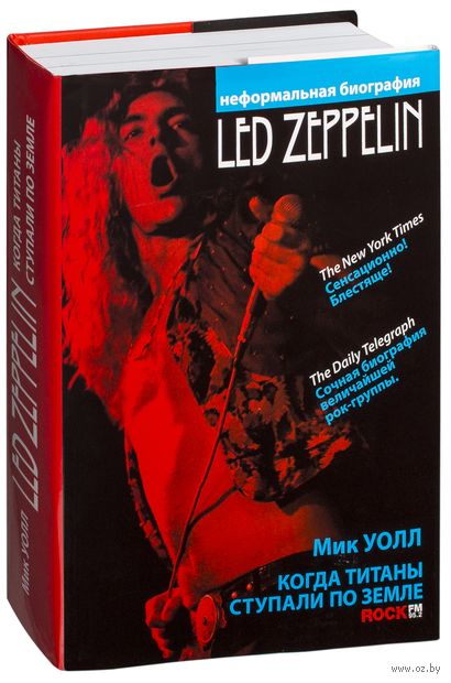 Led Zeppelin: Когда титаны ступали по земле — фото, картинка