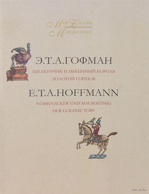 Мир сказки. В 2-х томах. Том 2. Эрнст Гофман