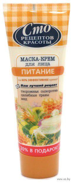 """Маска-крем """"Питание"""" (80 мл)"""