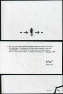 От и до. Сюй Бин