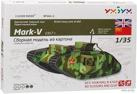 "Сборная модель из картона ""Танк MARK-V"" (масштаб: 1/35; арт. 364-2)"