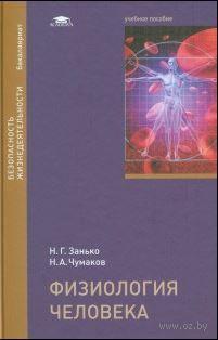 Физиология человека. Наталья Занько, Н. Чумаков
