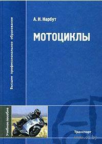 Мотоциклы. Андрей Нарбут