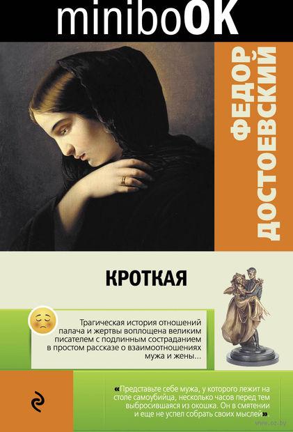 Кроткая (м). Федор Достоевский
