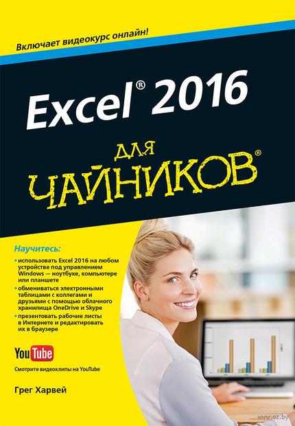 Excel 2016 для чайников. Грег Харвей