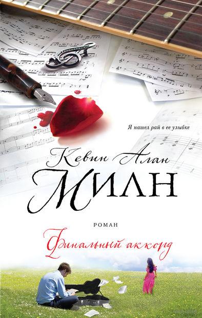 Финальный аккорд. Кевин Алан Милн