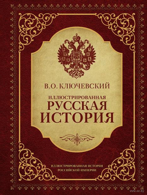 Иллюстрированная русская история. В. Ключевский