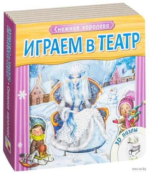 Снежная королева. Книжка с пазлами. Ганс Христиан Андерсен
