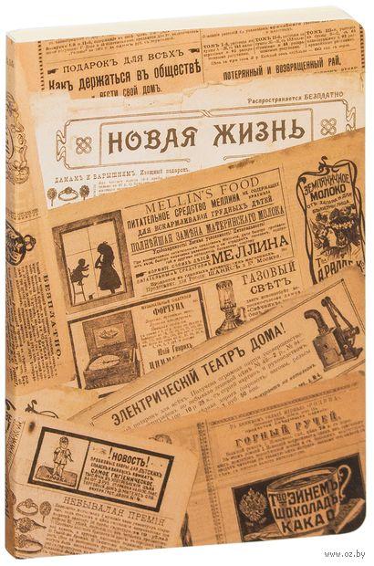 """Блокнот """"Новая жизнь"""" (А6) — фото, картинка"""