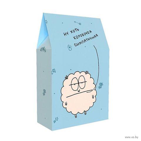 """Подарочная коробка """"Ну хоть коробочка симпатичная"""" — фото, картинка"""