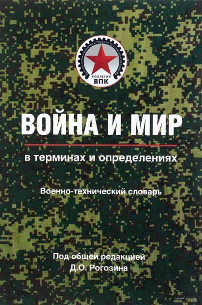 Война и мир в терминах и определениях. Военно-технический словарь — фото, картинка