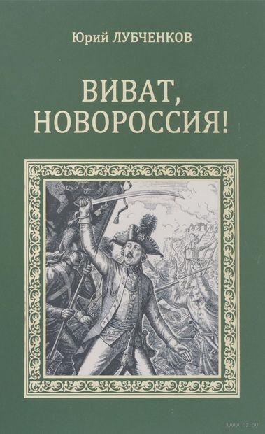 Виват, Новороссия! — фото, картинка