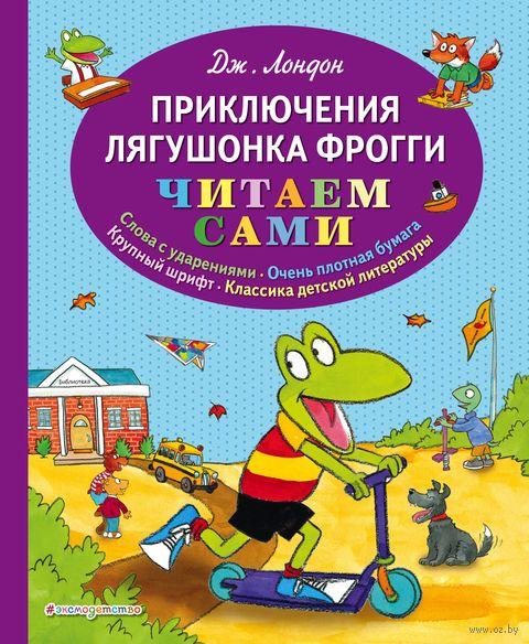 Приключения лягушонка Фрогги — фото, картинка