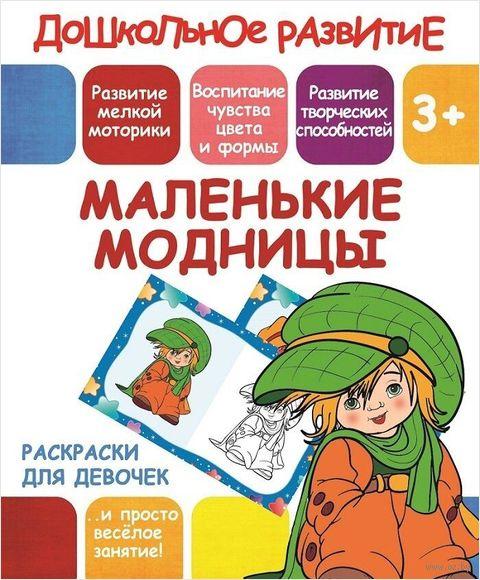 Раскраска для девочек. Маленькие модницы — фото, картинка