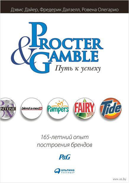 Procter & Gamble. Путь к успеху: 165-летний опыт построения брендов — фото, картинка