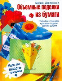Объемные поделки из бумаги. Марион Давидовски