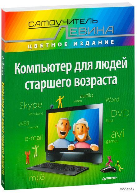 Компьютер для людей старшего возраста. Александр Левин