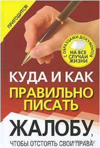 Куда и как правильно писать жалобу, чтобы отстоять свои права. Вера Надеждина