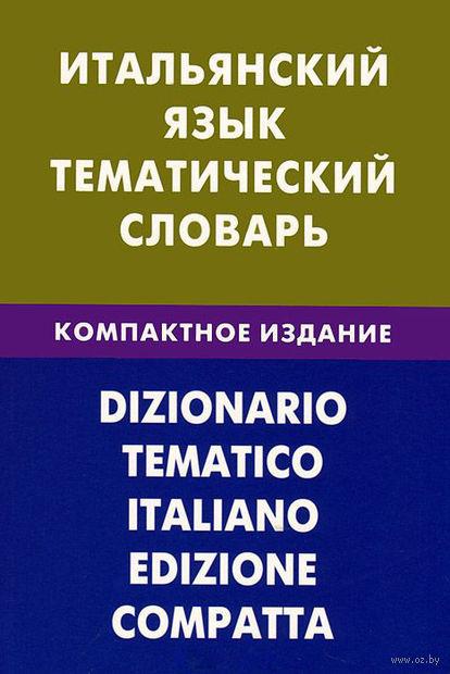 Итальянский язык. Тематический словарь. Компактное издание. Иван Семенов