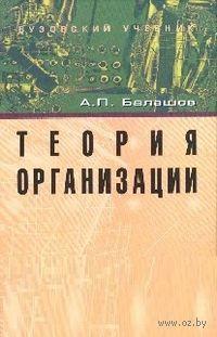 Теория организации. А. Балашов