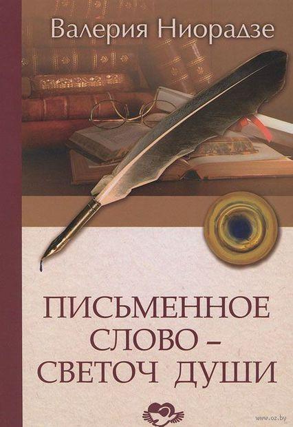 Письменное Слово - Светоч Души. Валерия Ниорадзе