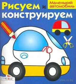 Маленький автомобиль. И. Васильева