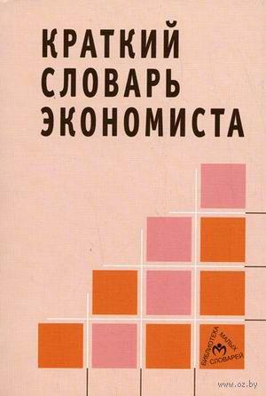 Краткий словарь экономиста. Николай Зайцев
