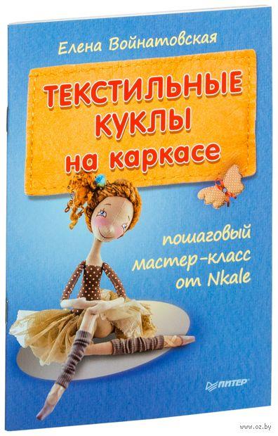 Текстильные куклы на каркасе. Пошаговый мастер-класс от Nkale. Елена Войнатовская