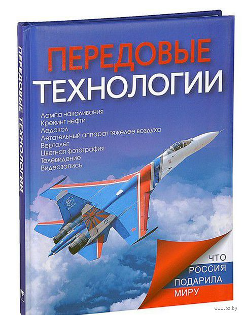 Передовые технологии. Татьяна Ивашкова