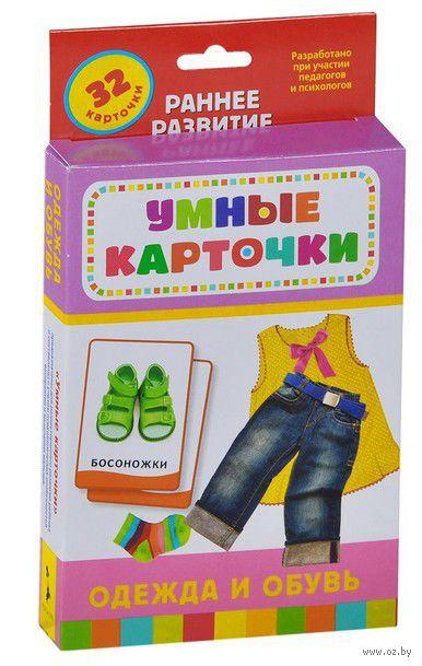 Одежда и обувь (набор из 32 карточек)