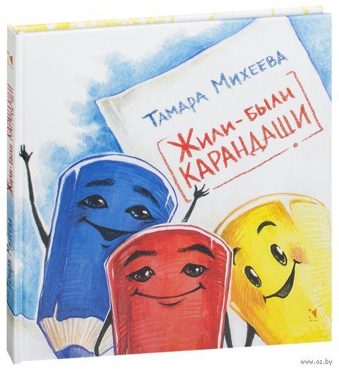 Жили-были карандаши. Тамара Михеева