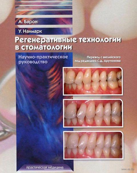 Регенеративные технологии в стоматологии. Научно-практическое руководство. Антонио Барон, Ульф Нанмарк