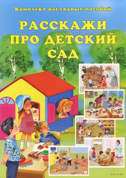 Расскажи про детский сад. Комплект наглядных пособий. Надежда Голицына