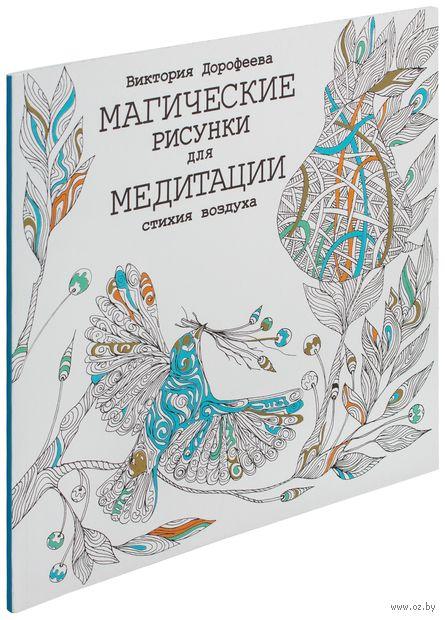 Магические рисунки для медитации. Стихия воздуха. Виктория Дорофеева