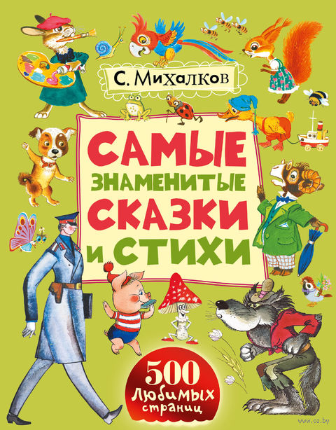 Самые знаменитые сказки и стихи. Сергей Михалков