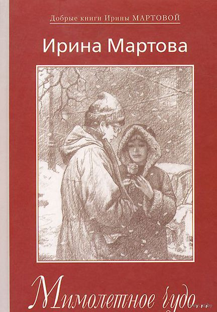 Мимолетное чудо.... Ирина Мартова