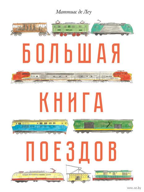 Большая книга поездов. Маттиас де Леу