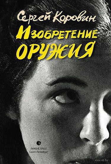 Изобретение оружия. Сергей Коровин