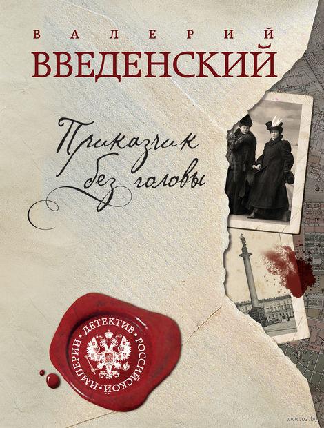 Приказчик без головы (м). Валерий Введенский