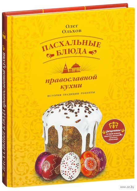 Пасхальные блюда православной кухни — фото, картинка