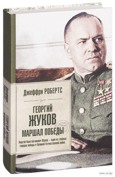 Георгий Жуков. Маршал Победы. Джеффри Робертс