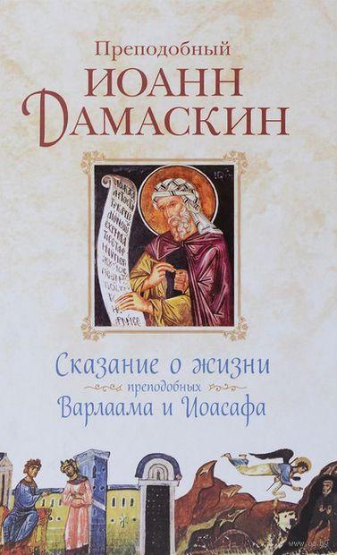 Сказание о жизни преподобных и богоносных отцов наших Варлаама и Иоасафа. Иоанн Дамаскин
