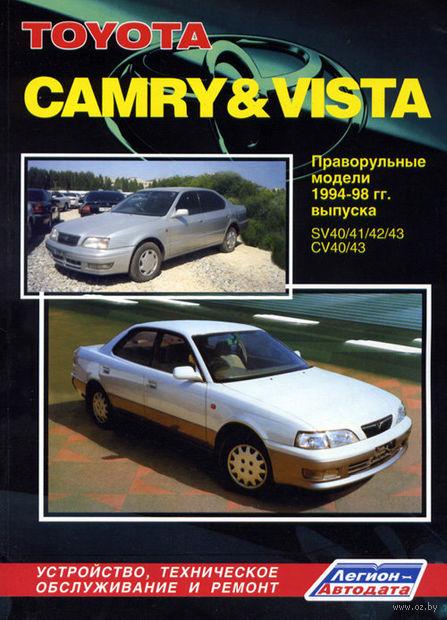 Toyota Camry & Vista. Праворульные модели 1994-1998 гг. Устройство, техническое обслуживание и ремонт