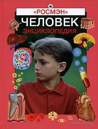 Человек. Энциклопедия. Людмила Сергеева