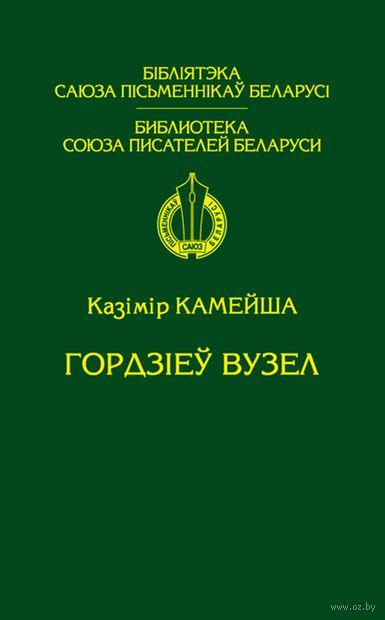 Гордзіеў вузел. К. Камейша